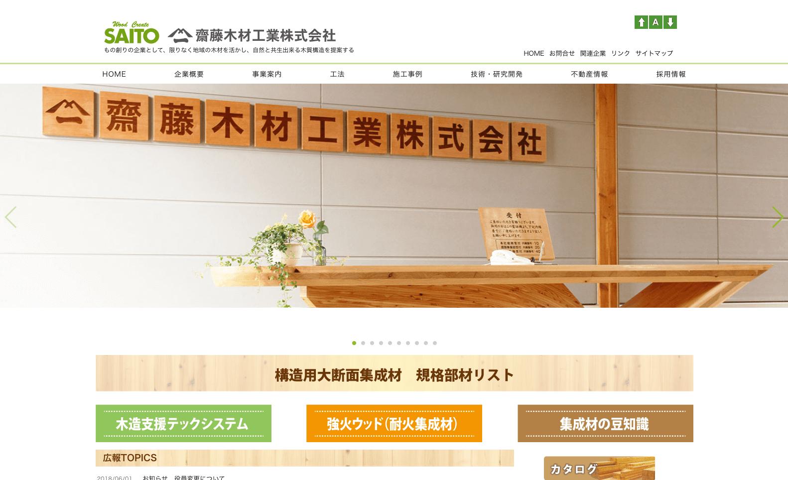 齋藤木材工業株式会社様 HP