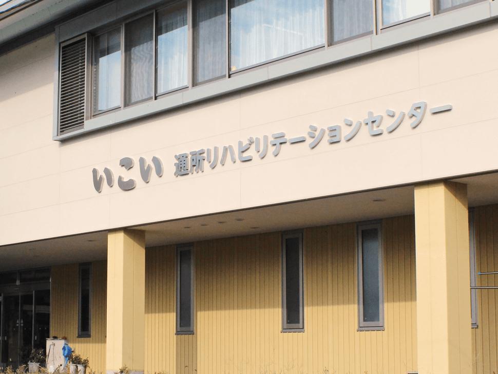 依田窪老人保健施設 いこい様 立体看板