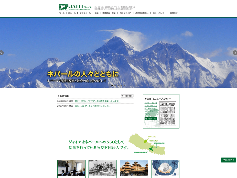 公益財団法人日本農業研修場協力団 JAITI様HP