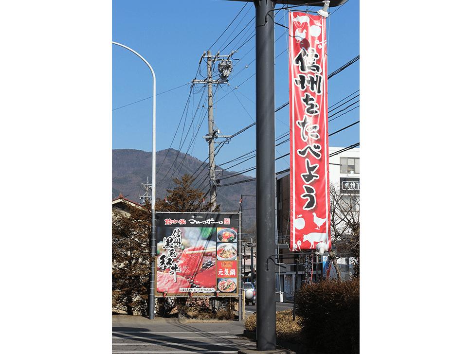 マルコポーロ様 上田店タペストリー