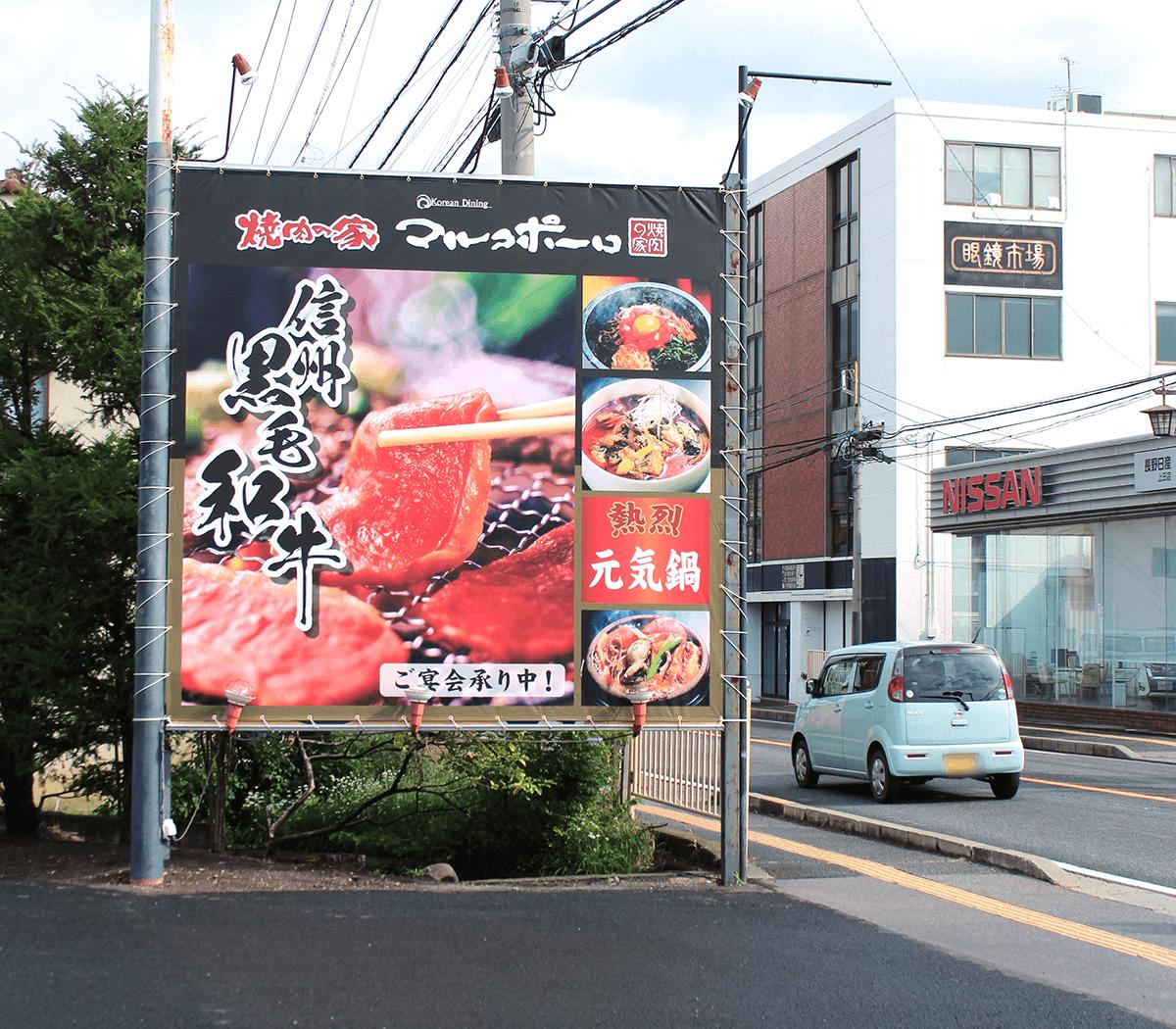 焼肉の家マルコポーロ様 上田店タペストリー