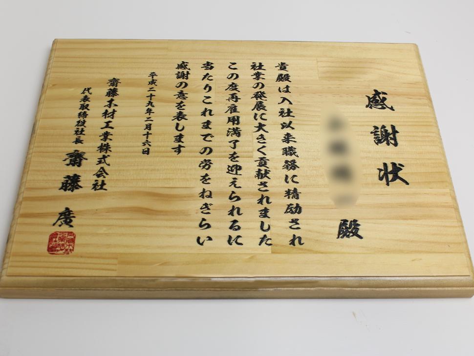 齋藤木材工業株式会社様 感謝状