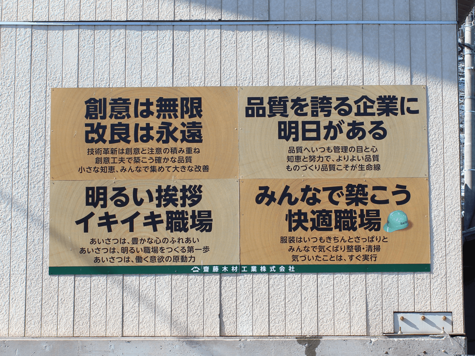 齋藤木材工業株式会社様 屋外安全標語,建築許可看板