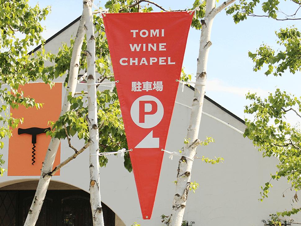 東御ワインチャペル様 駐車場案内